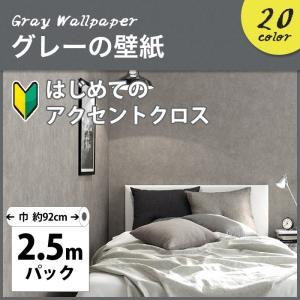 壁紙 のり付き クロス グレー 灰色 おしゃれ 壁紙 貼り替え DIY インダストリアル リフォーム...