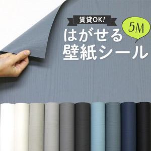壁紙 シール 5mパック スモーキー 木目 ブルーグレー 白 ネイビー 水色 黒 貼ってはがせる 壁...