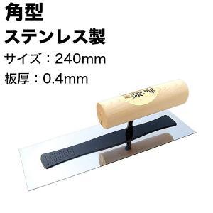 珪藻土塗りに最適 ステンレス角コテ|kabegami-doujou
