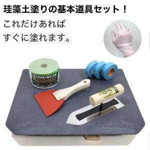 はじめての珪藻土道具セット|kabegami-doujou