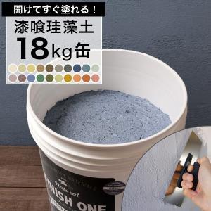 珪藻土 壁 DIY 塗り壁材 ケイソウくん 練済み 漆喰珪藻土 FINISH ONE 18kg缶 フ...