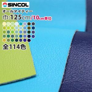 椅子生地 椅子張り生地 合皮 生地 レザー シンコール オールマイティ 青色 緑色 L-2837〜L-2872