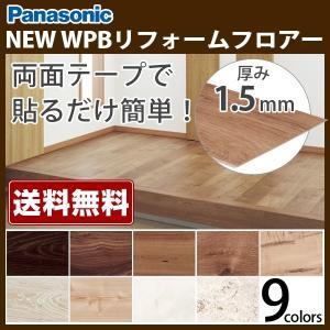 今ある床の上に両面テープで重ね貼りするだけで簡単にリフォームできる1.5mm厚のフローリング材「パナ...