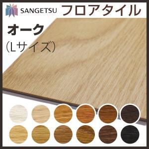 半額 フロアタイル フロアータイル サンゲツ フローリング材 床材 ウッド 木目 オーク Lサイズ WD327-L 〜 WD338-L|kabegami-doujou