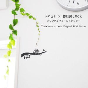 ウォールステッカー 切り絵ウォールステッカー 動物 フクロウ|kabegami-doujou