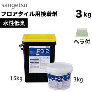 フロアタイル用接着剤 サンゲツ ベンリダイン PC-2(3kg) BB-577 ※PC-1の改良版