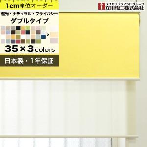 ダブルロールスクリーン ダブルロールカーテン 遮光/無地厚手/和風+シースルー 「幅30〜60cm×高さ91〜120cm」|kabegami-doujou