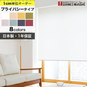 ロールスクリーン 無地厚手「幅61〜90cm×高さ201〜250cm」|kabegami-doujou