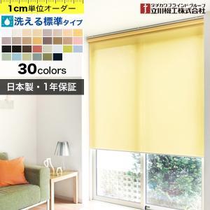 ロールスクリーン 洗えるロールカーテン ウォッシャブル 「幅91〜135cm×高さ91〜180cm」の写真