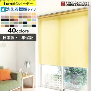 ロールスクリーン 洗えるロールカーテン ウォッシャブル 「幅61〜90cm×高さ181〜200cm」の写真