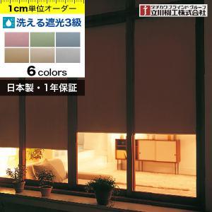 タチカワ ロールスクリーン 洗える遮光3級「幅61〜90cm×高さ91〜180cm」の写真
