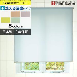 ロールスクリーン オーダー ロールカーテン 洗える 浴室用「幅91〜135cm×高さ91〜180cm」|kabegami-doujou