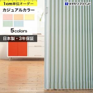 送料無料 オーダー 日本製 高品質 1cm単位 サイズオーダー メーカー保証3年付き 簡単 取り付け...