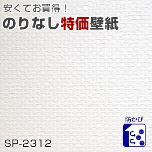 壁紙 クロス サンゲツ SP-2312(新品番S...の商品画像