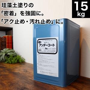 ケイソウくん アンダーコート(下地調整塗料) 15リットル |kabegami-doujou