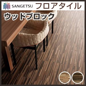半額 フロアタイル フロアータイル サンゲツ フローリング材 床材 ウッド 木目 ウッドブロック WD397 WD398|kabegami-doujou