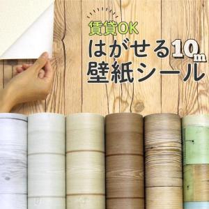 壁紙 のり付き シール壁紙 壁紙の上から貼ってはがせる 賃貸でもOK 壁紙シール 木目調 10mパッ...