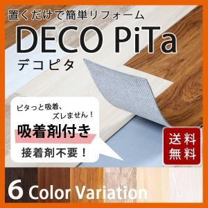 フロアタイル 置くだけ 賃貸 フローリング材 床材 フローリングタイル 接着剤不要 吸着剤付 塩ビタイル デコピタ|kabegami-doujou