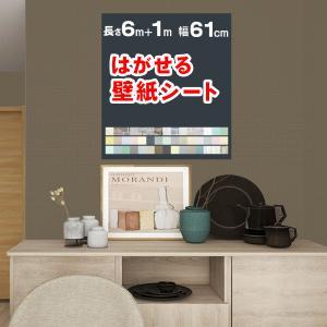 壁紙 おしゃれ 張り替え 1m 自分で クロス DIY 補修 はがせる壁紙シール キッチン トイレ ...