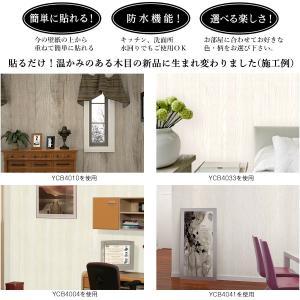 壁紙 おしゃれ 壁紙シール 木目 リメイクシー...の詳細画像2