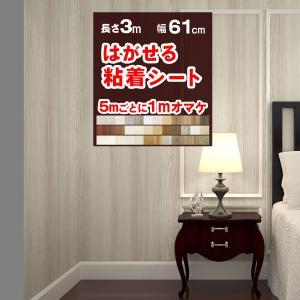 壁紙 おしゃれ 張り替え 壁紙シール DIY自分で 木目 ウッド 家具 リメイクシート ダイノックシート カッティングシート 10cm