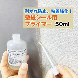 壁紙 壁紙シール リメイクシートの剥がれ防止 ダイノックプライマー 3M DP-900N3 50ml...