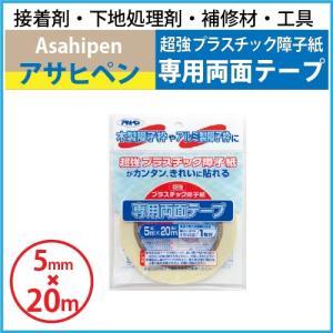 アサヒペン 超強プラスチック障子紙専用両面テー...の関連商品5