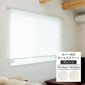 ロールスクリーン フルネス エクシヴ プレーン 無地 タイプ カバー付 規格品 幅135cm 高さ220cm