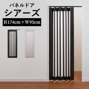 【最大600円オフクーポン】 アコーディオンカーテン パネルドア シアーズ 規格品 幅95cm 高さ...