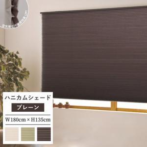 プリーツスクリーン ハニカムシェード 無地 調光 規格品 彩 幅180×高さ135cm