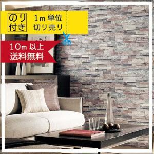 壁紙 おしゃれ クロス 張り替え のり付き サンゲツ ファイン FE-1234/SG-5971 TH-9382 RE-2609