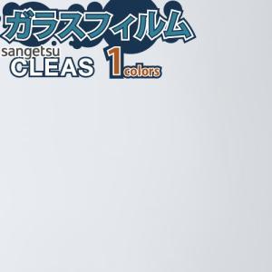 ガラスフィルム 窓 サンゲツ おしゃれ 簡単 手軽 GF-101-2 125cm巾