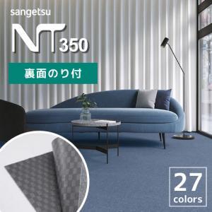 タイルカーペット サンゲツ 50×50 おしゃれ...の商品画像