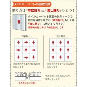 タイルカーペット サンゲツ 50×50 おしゃ...の詳細画像4
