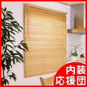 ブラインド 木製 ウッドブラインド N35  天然木 使用 規格品 幅 88cm x 高さ 108c...