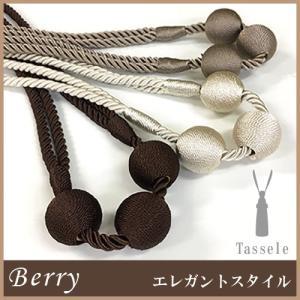 カーテンタッセル タッセル おしゃれ ロープ Berry 1本 送料無料の写真