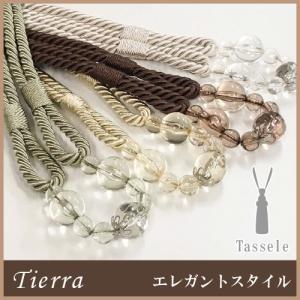 カーテンタッセル タッセル おしゃれ ロープ Tierra 1本 送料無料