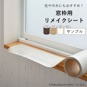 サンプル 窓枠用 リメイクシート カットサンプル メール便OK 木目柄 や ホワイト の リアル な 装飾フィルム|kabegamiya-honpo