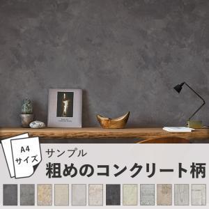 壁紙 サンプル コンクリート柄 モルタル グレー 灰色 打ちっぱなし 12品番