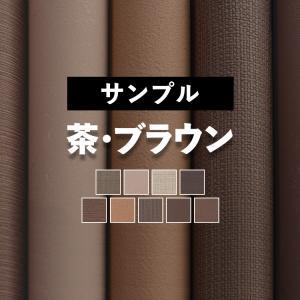 壁紙 サンプル ブラウン 茶色 8品番 A4サイズ