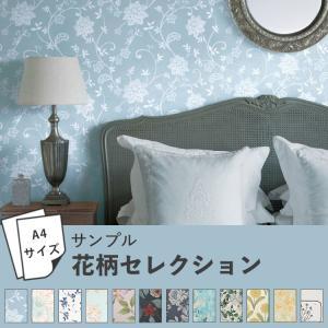 サンプル 壁紙 おしゃれ 国産 クロス クラシックな花柄の壁紙 12品番 花柄 ベージュ ホワイト バラ|kabegamiya-honpo