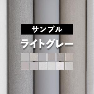 壁紙屋本舗 サンプル 壁紙 おしゃれ 国産 クロス 灰色 グレー 12品番|kabegamiya-honpo