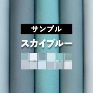 壁紙 サンプル スカイブルー 青 水色 ライトブルー 12品番 A4サイズ