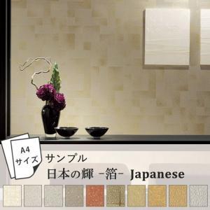 壁紙 サンプル 和柄 モダン 和紙 和風 和室 光沢 金 銀  10品番