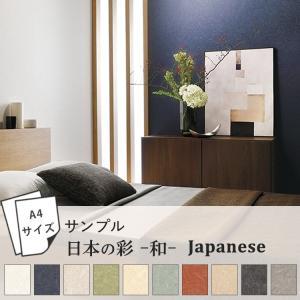壁紙 サンプル 和柄 モダン 和紙 和風 和室 無地 12品番