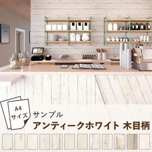 壁紙 サンプル 木目調 ホワイト 白 アンティーク ウッド 12品番|kabegamiya-honpo
