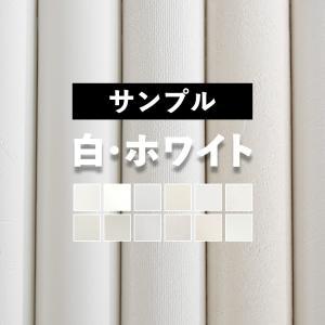 壁紙屋本舗 サンプル 壁紙 おしゃれ 国産 クロス 白色 ホワイト 12品番|kabegamiya-honpo