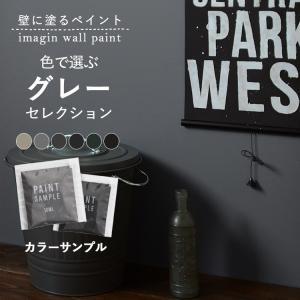 ペンキ サンプル グレー 10ml 灰色 水性 イマジン ウォールペイント