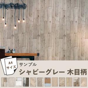 壁紙 サンプル 木目調 シャビー グレー ウッド ペイント 12品番|kabegamiya-honpo