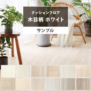 サンプル 住宅用 クッションフロア クッション シート ウッド 白 ホワイト|kabegamiya-honpo